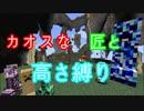 【minecraft】カオスな匠と高さ縛り #0【ゆっくり実況】