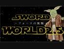 【TRPG】Sword World2.5~フォースの覚醒~