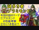 【FEH_589】 「ブラミモンド」ガチャの話してく ( 謎多き者 ブラミモンド ) 神階英雄 ブラミモンド 【 ファイアーエムブレムヒーローズ 】 【 Fire Emblem Heroes 】