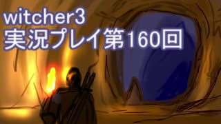 探し人を求めてwitcher3実況プレイ第160回