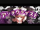 アンチクライスト/石見 feat.巡音ルカ