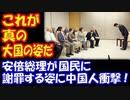 【海外の反応】 安倍総理が 国民に 謝罪する姿に 中国人 衝撃 「これが真の大国の姿だ!」