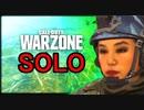 【COD】今日のWarZone #01【Modern Warfare】