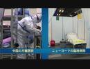アメリカの病院、中国の収容所