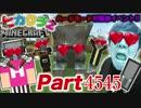 【ヒカムラ2】Part4545-ハードコアモード村襲撃イベントが工ロすぎてマジ終了…【マインムラフト】【オナキンゲームズ】