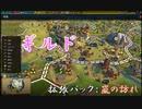 #36【シヴィライゼーション6 嵐の訪れ】拡張パック入り完全版 初心者向け解説プレイで築く日本帝国 PS4とXbox One版発売記念!【実況】
