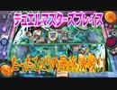 【実況】デュエルマスターズプレイス~たったひとりの最終決戦!!~