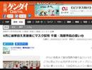 日刊ゲンダイ 4月に選挙控え支援者にマスク配布 千葉・茂原市長の言い分