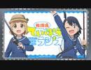 放課後ていぼうラジオ2020年3月31日(火)#01