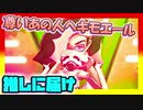 【レベル縛り】初見で縛り実況プレイはスゴい辛い:Part33【ポケモン剣盾】