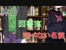 【1分弱劇場祭】休日、図書室、呼べない名前【コウきり】