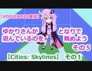 【VOICEROID実況】ゆかりさんが遊んでいるのを、となりで眺めよう その5【Cities: Skylines】その1