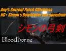 Bloodborne Any%RTA 最新パッチバグなしNG+シモンの弓剣チャート 36分43秒