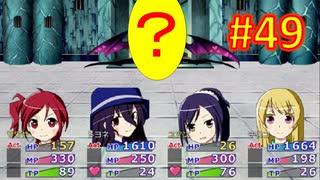sakiquest3 #49:咲RPGを「咲-saki-」好きが全国編の話をしながらゆっくり実況(初見プレイ)