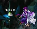 【TAS】スーパーロボット大戦EX コンプリ版 シュウの章 第15話