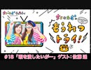 #18(後半) ちく☆たむの「もうれつトライ!」ゲスト:佐藤遥
