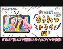 #18.5 ちく☆たむの「もうれつトライ!」