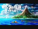 【同時再生】ゼルダの伝説 夢をみる島 タルタル山脈 GB音源+Switch音源