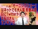 #627 テレ朝「モーニングショー」はネットでも大人気。冬休み初日にTwitterトレンド「#玉川さん」ランキング入り|みやわきチャンネル(仮)#767Restart627