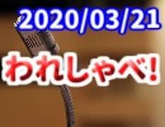 【生放送】われしゃべ! 2020年3月21日【アーカイブ】