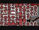 【NGワードを言ったら即リセットの鬼畜縛り!!】NGワードゲーム×ポケモンLG【part5】