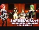 【ニコカラ】【MMD】BOØWY わがままジュリエット(原曲キー カラオケ)生ギター