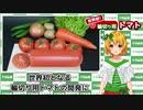 【エイプリルフール】世界初!輪切り用トマトのご紹介