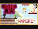 非人道的娯楽ショー【-MANUKE-】Part3