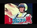 1977年09月22日 TVアニメ アローエンブレム グランプリの鷹 OP 「グランプリの鷹」(水木一郎、フィーリング・フリー)