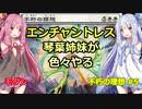 【モダン】エンチャントレス琴葉姉妹が色々やる 3戦目[不朽の理想 #5]
