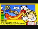 新春特番!! 「スーパーマリオメーカー」(Wii U)をプレイ、いい大人達のゲームエンパイア!超(スーパー)SP! 再録part2