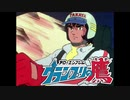 1977年09月22日 TVアニメ アローエンブレム グランプリの鷹 挿入歌 「太陽に走れ」(水木一郎)
