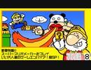 新春特番!! 「スーパーマリオメーカー」(Wii U)をプレイ、いい大人達のゲームエンパイア!超(スーパー)SP! 再録part8
