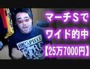 【よっさん】マーチSでワイド的中!【25万7000円】