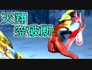 【MHXX】天翔空破断を使いこなしたい!(ゆっくり実況  天)