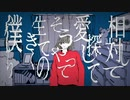 沈黙のパレード『嗤う感情論』feat. IA, flower