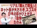 #628リアル「翔んで埼玉」とネット民が大さわぎ。やっぱり日本はすごかったことが浮かび上がる「自覚」たのみ|みやわきチャンネル(仮)#768Restart628