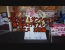 ラブライブ!サンシャイン!!発車メロディアレンジ アニメ2期編