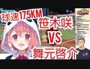 人類最速の球速175kmを誇る笹木と遂に邂逅しボロ負けする舞元啓介