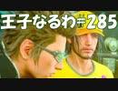 #285【FF15】王子なるわ【オスのゲーム実況】