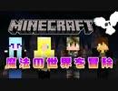 【実況】Minecraftでハリーポッターの魔法世界を大冒険 #1【Minecraft】