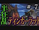 【Total War:WARHAMMER Ⅱ】半狂乱のティンカーラット #7【夜のお兄ちゃん実況】