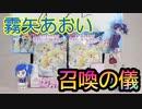霧矢あおいが欲しいオールアイカツ!ウエハースコレクション3開封動画