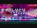 【ポケモン剣盾】タイプdeしりとり・恥じない強さ【ゆっくり実況】
