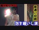 【龍が如く7#22】サブストーリーやるぜ!炊き出しの恋と泡漢