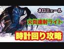 【MHWI】ネロミェール ストーリー攻略 火属性ライトで少しづつダメージを与えてやっつけよう! 【ゆっくり実況】 #18