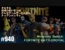 082 ゲームプレイ動画 #940 「フォートナイト:バトルロイヤル」