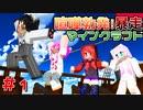 【コラボ実況】喧嘩勃発!暴走マインクラフトpart1【マインクラフト】