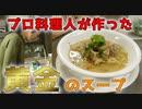 【レシピ】プロ料理人にぶっつけ本番で調理をお願いしたら美味すぎる黄金のカレースープができてしまった