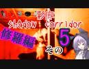 steam版影廊(Shadow Corridor)をゆかりさんが実況プレイ!修羅編 その5